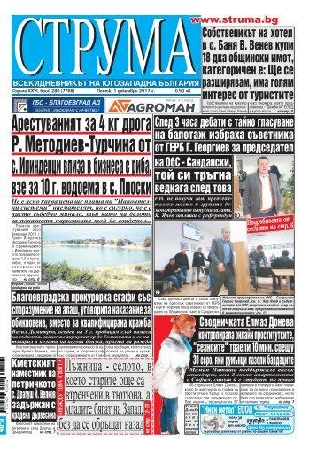 "Вестник ""Струма"", брой 280, 1 декември 2017 г., петък"