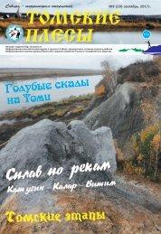 Томские плесы №9 (29) сентябрь 2017