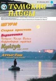 Томские плесы №7 (28) июль 2017