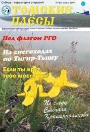 Томские плесы №4 (26) апрель 2017