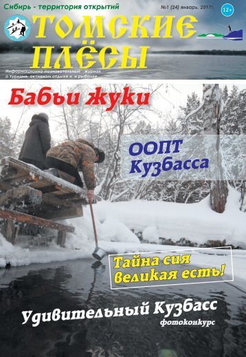 Томские плесы №1 (24) январь 2017