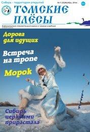 Томские плесы №11 (22) ноябрь 2016