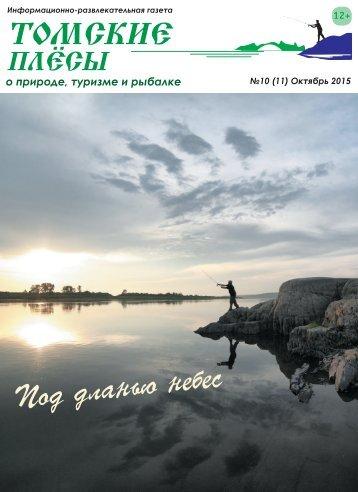 Томские плесы №10 (11) октябрь 2015