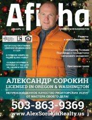 Журнал Афиша Декабрь 2017