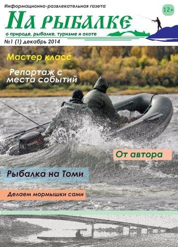 На рыбалке №1 (1) декабрь 2014