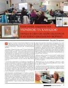 Вінніпеґ Український № 10 (34) (December 2017) - Page 7