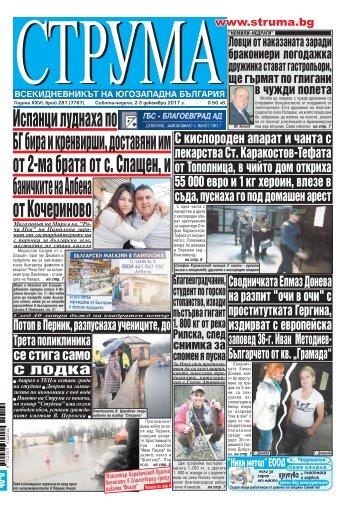 """Вестник """"Струма"""", брой 281, 2-3 декември 2017 г., събота-неделя"""
