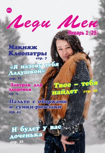 Леди Мен №1 (25) январь 2017