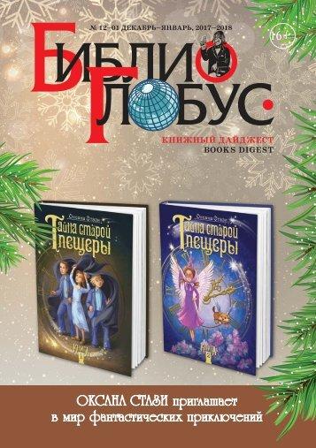 «Библио-Глобус. Книжный дайджест» №12-01 декабрь-январь, 2017-2018