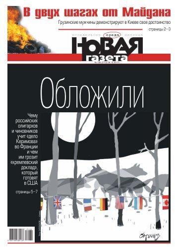 «Новая газета» №136 (среда) от 06.12.2017