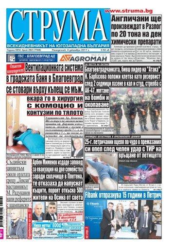 """Вестник """"Струма"""", брой 282, 4 декември 2017 г., понеделник"""