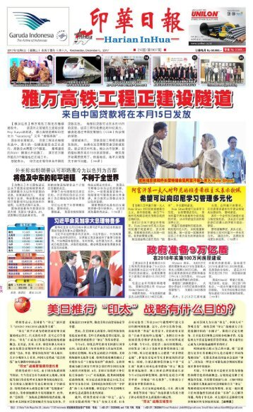 Koran Harian Inhua 6 Desember 2017