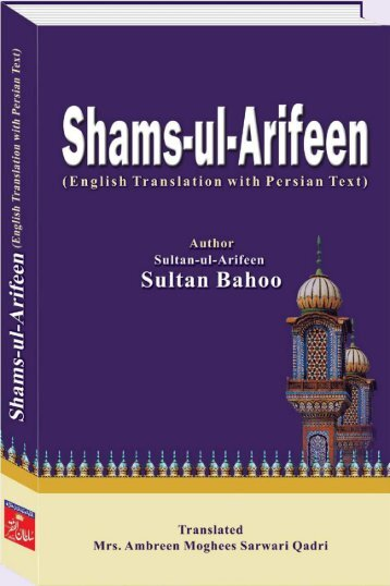 Shams-ul-Arifeen-English
