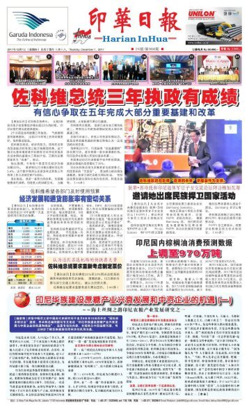 Koran Harian Inhua 7 Desember 2017