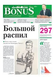 BONUS №41(263)