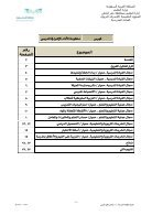 1منظومة الأداء المدرسي - Page 2