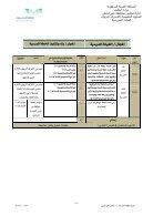1منظومة الأداء المدرسي - Page 5