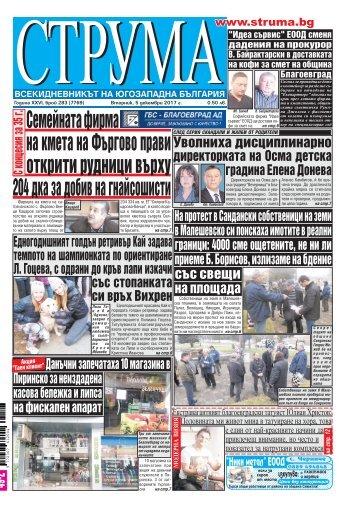 """Вестник """"Струма"""" брой 283"""