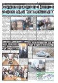 "Вестник ""Струма"" брой 283 - Page 3"