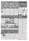 "Вестник ""Струма"" брой 283 - Page 5"