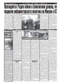 "Вестник ""Струма"" брой 283 - Page 6"