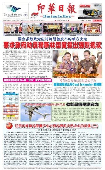 Koran Harian Inhua 8 Desember 2017