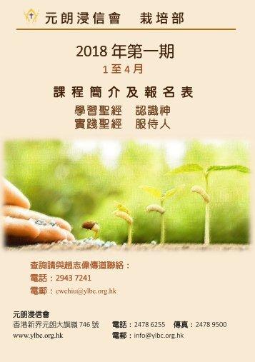 2018年1至4月栽培部課程簡介及報名表