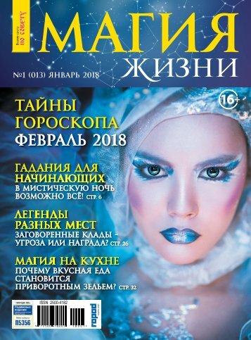 Магия жизни №1_2018