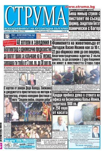 """Вестник """"Струма"""", брой 284, 6 декември 2017, сряда"""