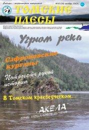 Томские плесы №10 (30) октябрь 2017