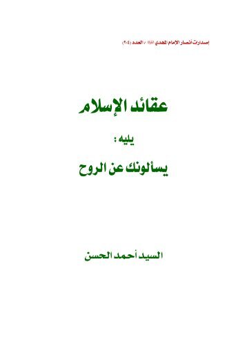 204-3aqaed-islam