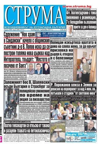 """Вестник """"Струма"""", брой 285, 7 декември 2017 г., четвъртък"""