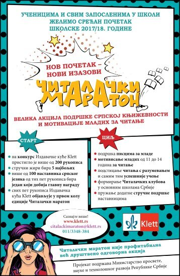Newspaper_ad_Reading_marathon_SEPT_2017_SRB