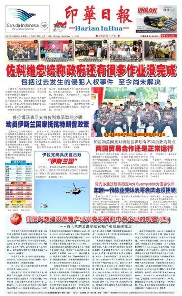 Koran Harian Inhua 11 Desember 2017