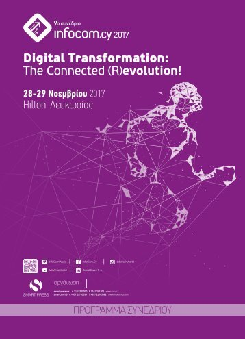 9th InfoCom Cyprus 2017 - Digital Transformation: The Connected (R)evolution!