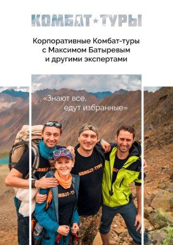 корпоративные туры_WEB