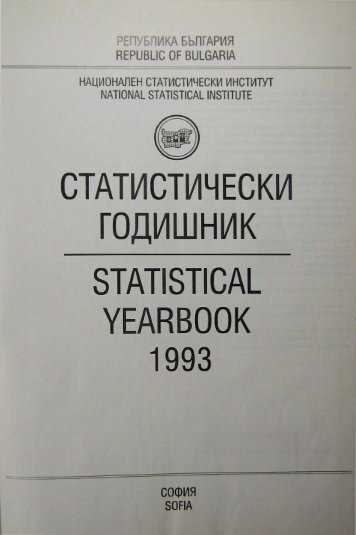 bulgaria yearbook - 1993_ocr