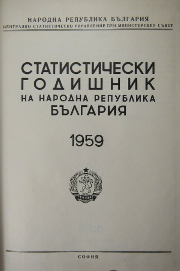 Bulgaria Yearbook - 1959