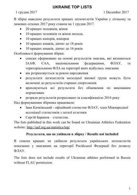 Ukraine Top Lists on 1 December 2017