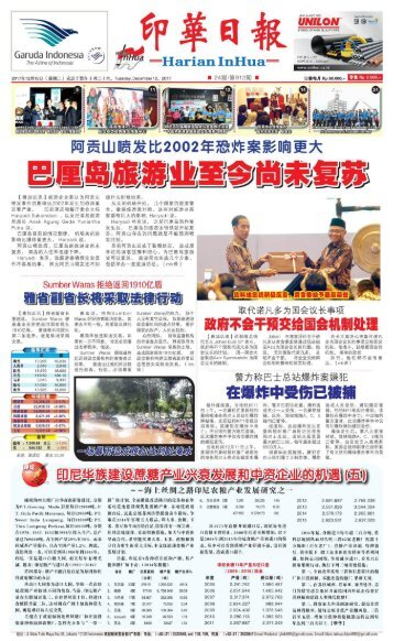 Koran Harian Inhua 12 Desember 2017