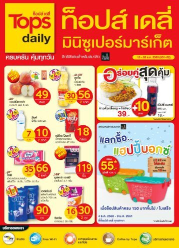 Tops daily Brochure #51-52