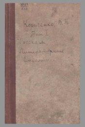Полное собрание сочинений В. Г. Короленко. Т. 1