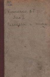 Полное собрание сочинений В. Г. Короленко. Т. 2