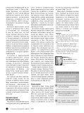 Молитвенные чтения 2017 - Page 5