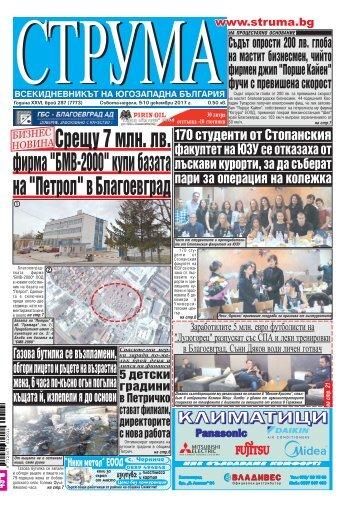 """Вестник """"Струма"""" брой 287"""
