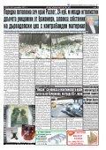 "Вестник ""Струма"" брой 287 - Page 3"
