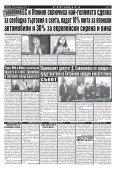 "Вестник ""Струма"" брой 287 - Page 7"