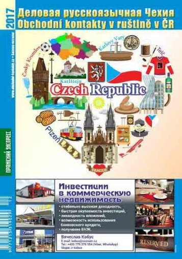 the Business catalog Russian in Czech Republic 2018