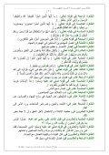التَذَاكِرُ الجِيَاد لأَهلِ الجِهَاد - Page 3