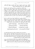 التَذَاكِرُ الجِيَاد لأَهلِ الجِهَاد - Page 6